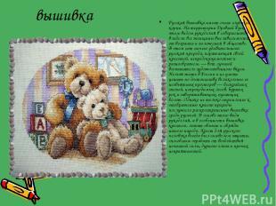 вышивка Русская вышивка имеет очень глубокие корни. На территории Древней Руси э