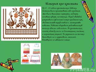 История про крестьян К 13 - 15 годам крестьянские девочки должны были приготовит