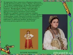 На территории России археологами обнаружены фрагменты одежды, вышитой золотыми н