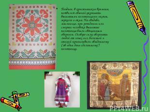 Позднее, в христианские времена, появился обычай украшать вышитыми полотенцами и