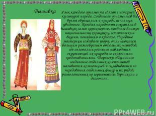 Вышивка Язык каждого орнамента связан с историей и культурой народа. Создатели о