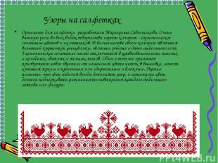 Узоры на салфетках Орнамент для салфетки -разработала Маргарита Савостикова. Оче