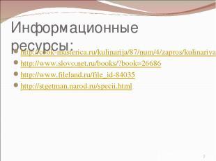 Информационные ресурсы: http://cook-masterica.ru/kulinarija/87/num/4/zapros/kuli