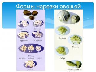 Формы нарезки овощей