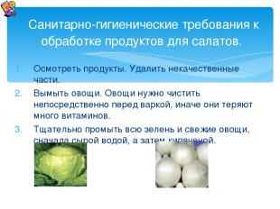 Осмотреть продукты. Удалить некачественные части. Вымыть овощи. Овощи нужно чист
