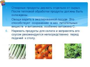 Отварные продукты держать отдельно от сырых. После тепловой обработки продукты д