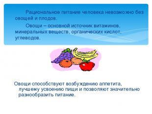 Рациональное питание человека невозможно без овощей и плодов. Овощи – основной и