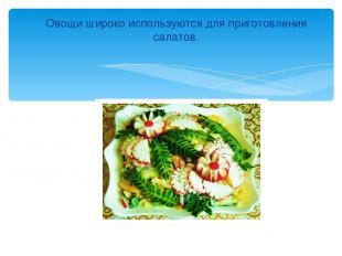 Овощи широко используются для приготовления салатов.