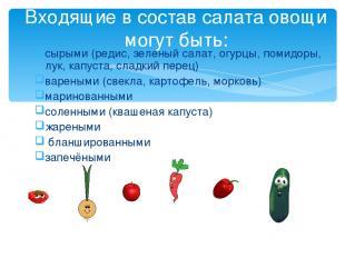 сырыми (редис, зеленый салат, огурцы, помидоры, лук, капуста, сладкий перец) вар