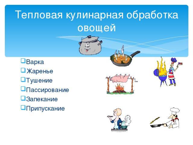 Варка Жаренье Тушение Пассирование Запекание Припускание Тепловая кулинарная обработка овощей