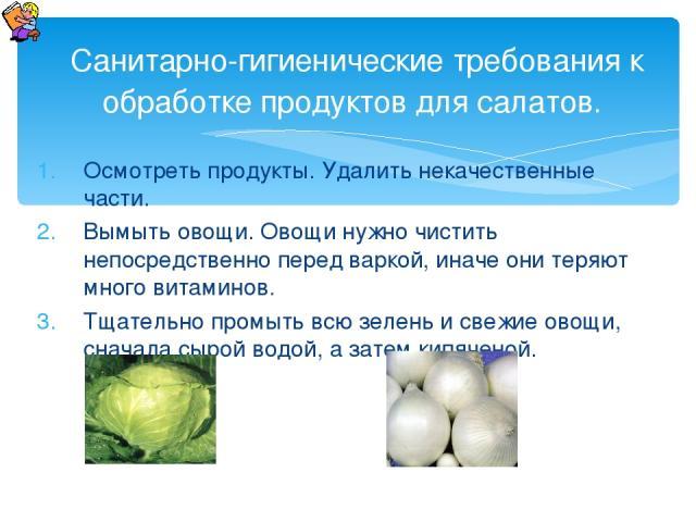 Осмотреть продукты. Удалить некачественные части. Вымыть овощи. Овощи нужно чистить непосредственно перед варкой, иначе они теряют много витаминов. Тщательно промыть всю зелень и свежие овощи, сначала сырой водой, а затем кипяченой. Санитарно-гигиен…