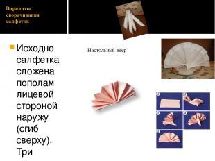 Варианты сворачивания салфеток Исходно салфетка сложена пополам лицевой стороной