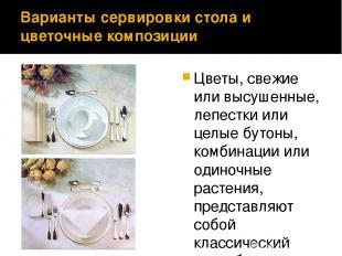Варианты сервировки стола и цветочные композиции Цветы, свежие или высушенные, л