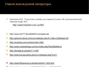 Список используемой литературы Симоненко В.Д. Технология, учебник для учащихся 5