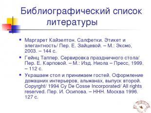 Библиографический список литературы Маргарет Кайзелтон. Салфетки. Этикет и элега
