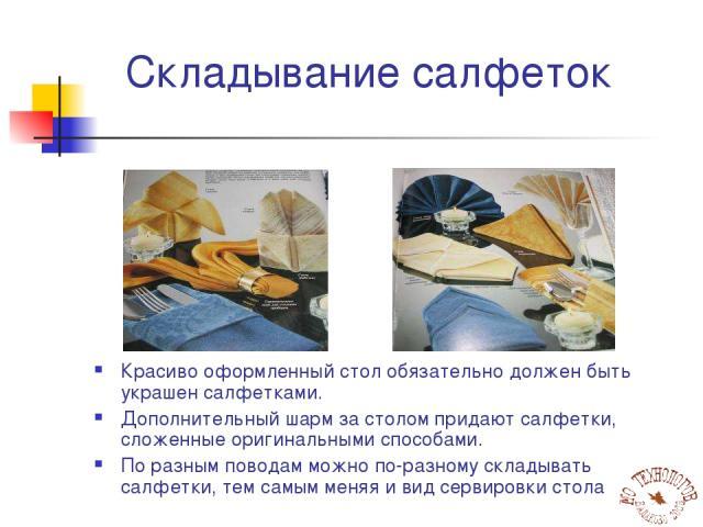 Складывание салфеток Красиво оформленный стол обязательно должен быть украшен салфетками. Дополнительный шарм за столом придают салфетки, сложенные оригинальными способами. По разным поводам можно по-разному складывать салфетки, тем самым меняя и ви…