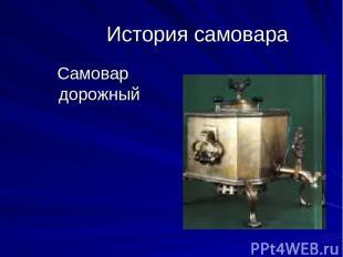 История самовара Самовар дорожный