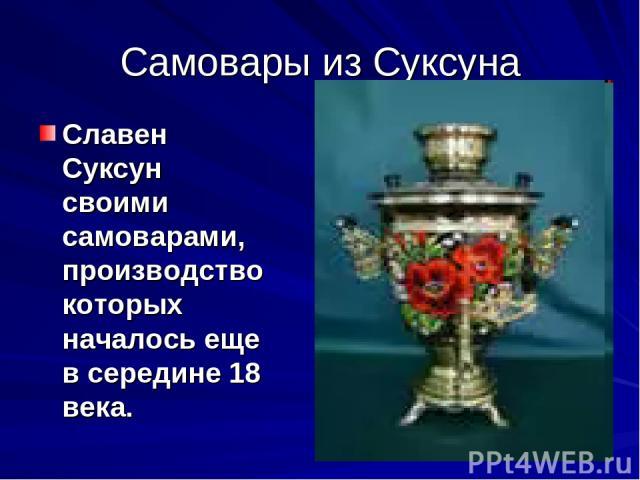 Самовары из Суксуна Славен Суксун своими самоварами, производство которых началось еще в середине 18 века.