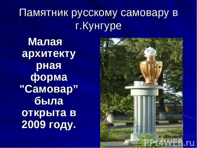 Памятник русскому самовару в г.Кунгуре Малая архитектурная форма