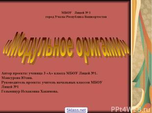 МБОУ Лицей № 1 город Учалы Республика Башкортостан Автор проекта: ученица 3 «А»