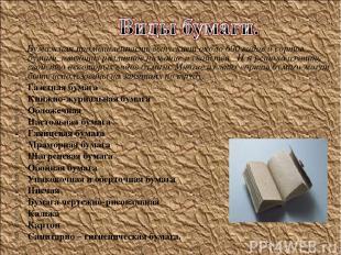 Бумажная промышленность выпускает около 600 видов и сортов бумаги, имеющих разли