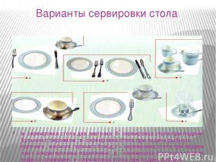 Варианты сервировки стола а- сервировка стола для завтрака; б- сервировка стола