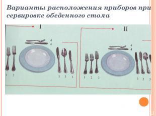 Варианты расположения приборов при сервировке обеденного стола