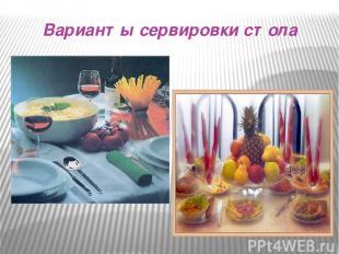 Варианты сервировки стола