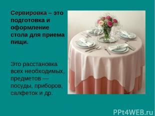 Сервировка – это подготовка и оформление стола для приема пищи. Это расстановка