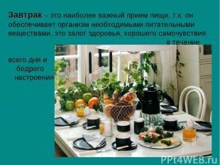 Завтрак – это наиболее важный прием пищи, т.к. он обеспечивает организм необходи