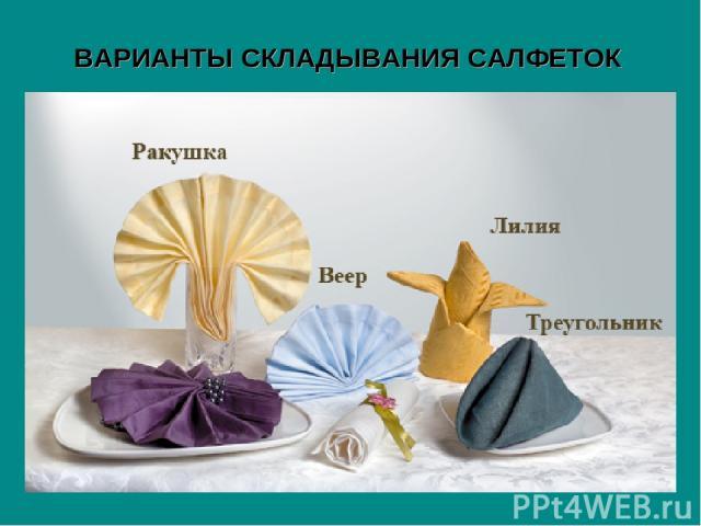 ВАРИАНТЫ СКЛАДЫВАНИЯ САЛФЕТОК