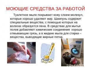 МОЮЩИЕ СРЕДСТВА ЗА РАБОТОЙ Туалетное мыло покрывает кожу слоем молекул, которые