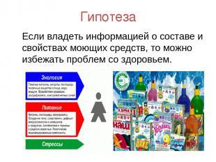 Гипотеза Если владеть информацией о составе и свойствах моющих средств, то можно