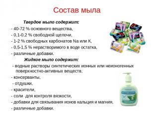 Состав мыла Твердое мыло содержит: - 40-72% основного вещества, - 0,1-0,2% сво
