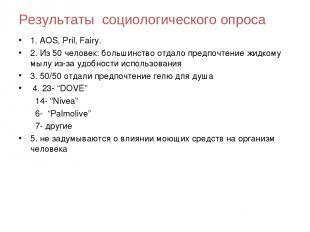 Результаты социологического опроса 1. AOS, Pril, Fairy. 2. Из 50 человек: больши