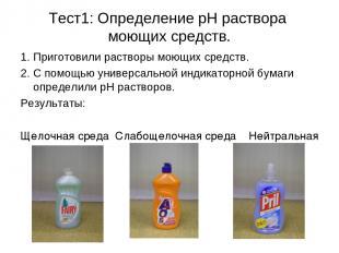 Тест1: Определение pH раствора моющих средств. 1. Приготовили растворы моющих ср
