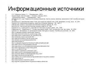 Информационные источники О.С. Габриелян Химия -11, - «Просвещение», 2003 г. Энци