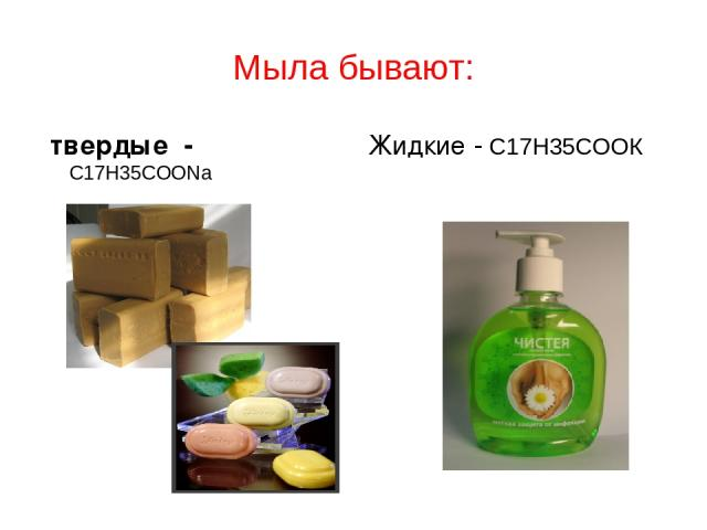 Мыла бывают: твердые - C17H35COONa Жидкие - C17H35COOК