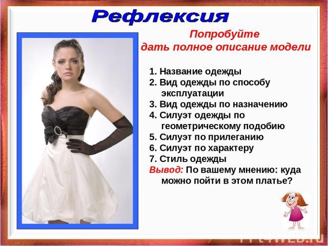 Попробуйте дать полное описание модели 1. Название одежды 2. Вид одежды по  способу эксплуатации 61f7f0740b4