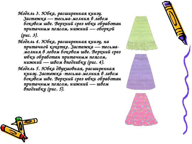 Верхний срез юбки обработан