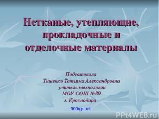 Нетканые, утепляющие, прокладочные и отделочные материалы Подготовила Тищенко Та