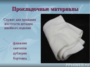 Прокладочные материалы Служат для придания жесткости деталям швейного изделия фл