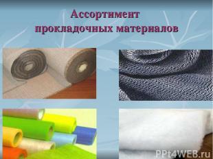 Ассортимент прокладочных материалов