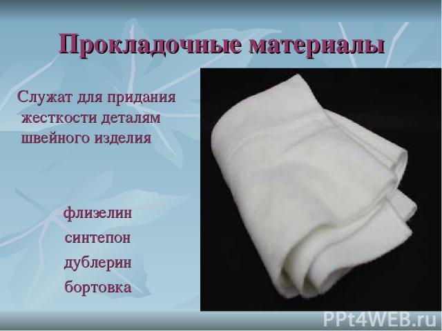 Прокладочные материалы Служат для придания жесткости деталям швейного изделия флизелин синтепон дублерин бортовка