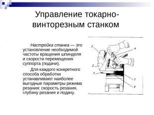 Управление токарно-винторезным станком Настройка станка — это установление необх