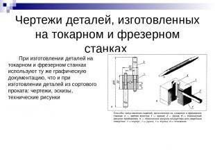 Чертежи деталей, изготовленных на токарном и фрезерном станках При изготовлении