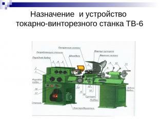 Назначение и устройство токарно-винторезного станка ТВ-6