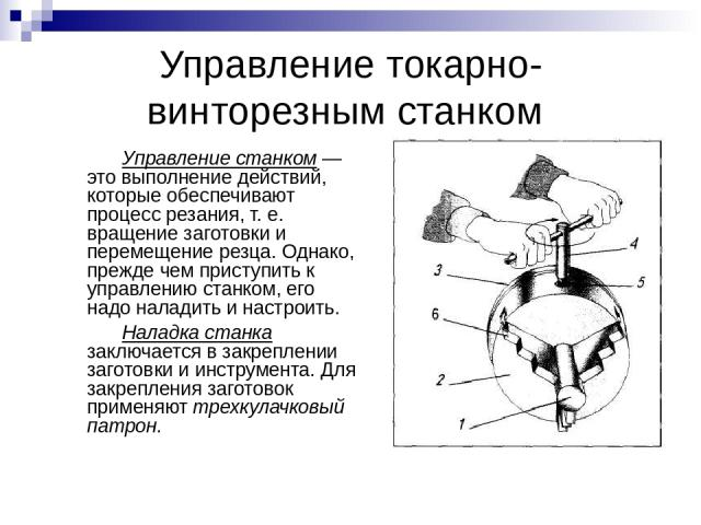 Управление токарно-винторезным станком Управление станком — это выполнение действий, которые обеспечивают процесс резания, т. е. вращение заготовки и перемещение резца. Однако, прежде чем приступить к управлению станком, его надо наладить и настроит…
