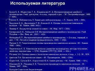 Используемая литература Бузов Б. А., Модестова Т. А., Алыменкова Н.Д.Материало
