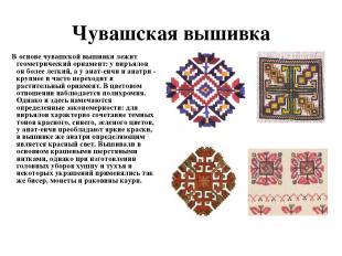 Чувашская вышивка В основе чувашской вышивки лежит геометрический орнамент: у ви